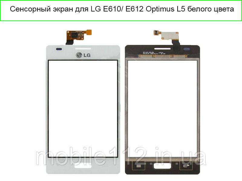 Тачскрин для LG E610 Optimus L5/ E612, белый big ic(6mm)/ small ic(5mm)
