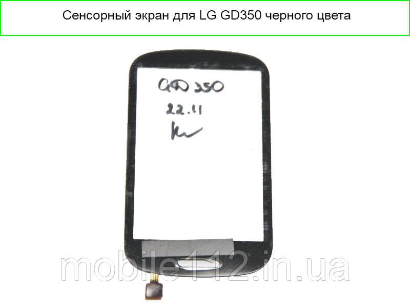 Тачскрин для LG GD350, чёрный