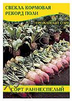 Семена свеклы кормовой Рекорд Поли, 100 г