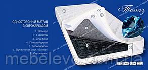 Односпальный матрас Топаз 80х200 Світ Меблів h17  жаккард боннель 110кг, фото 2