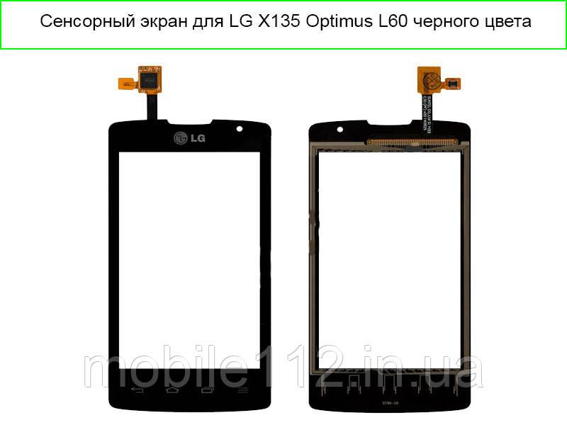 Тачскрин для LG X135 Optimus L60i Dual, чёрный big ic(6mm)/ small ic(5mm)
