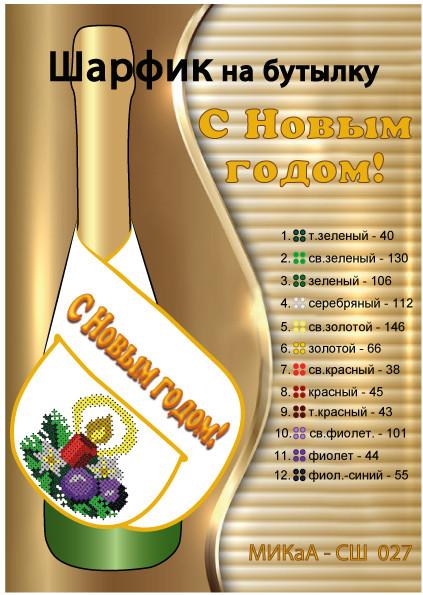 """Шарфик на бутылку ―  """"С новым годом"""""""