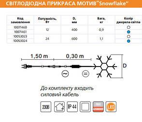Светодиодный мотив DELUX MOTIF Snowflake внешний, фото 2