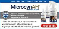 НОВИНКА В УКРАИНЕ! Ветеринарные средства для обработки ран, кожи, глаз и ушей