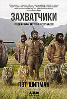 Захватчики. Люди и собаки против неандертальцев Шипман П