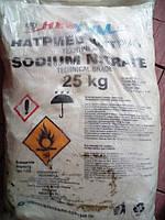 Натрий азотнокислый ,натриевая селитра, нитрат натрия
