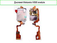 Дисплей для Motorola V300/ V400/ V500/ V525/ V535/ V547/ V600/ V620, полная сборка