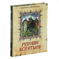 Русские богатыри.