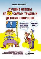 Лучшие ответы на 50 самых трудных детских вопросов. Сьюзен Бартелл