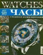 Watches. Часы сложной комплектации. № 17, 2012