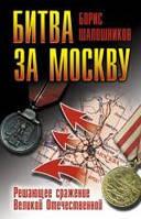 Битва за Москву. Решающее сражение Великой Отечественной. Автор: Борис Шапошников