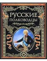 Русские полководцы.