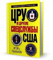 ЦРУ и другие спецслужбы США. Автор: Игорь Пыхалов