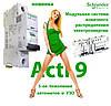 Автоматические выключатели acti9