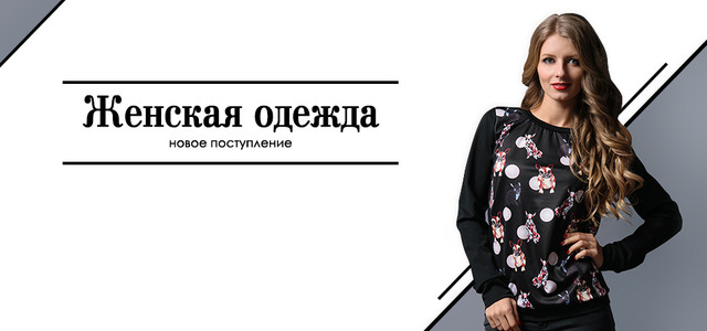 купить женскую одежду недорого Украина