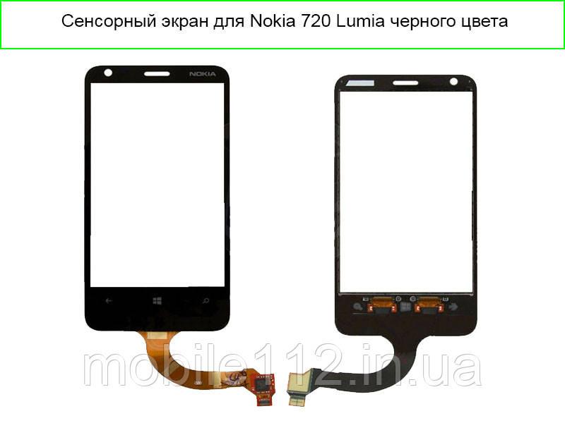 Тачскрин для Nokia 720 Lumia, чёрный big ic(6mm)/ small ic(5mm)