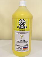 Текстильные чернила FIREBIRD™  YELLOW 1 литр