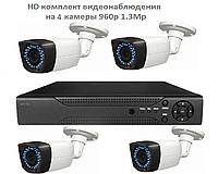 HD комплект видеонаблюдения на 4 камеры 960р 1.3Mp