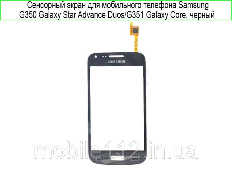 Тачскрин для Samsung G350 Galaxy Star Advance Duos, чёрный