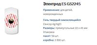 Одноразовый электрод EsviSensor GS 2245