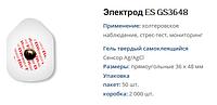 Одноразовый электрод EsviSensor GS 3648