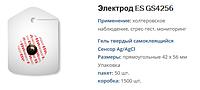 Одноразовый электрод EsviSensor GS 4256