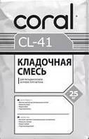 Клей для газоблока Coral CL-41 (25 кг)