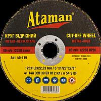 Круг для металла ATAMAN 41 14А 125 (1,0)