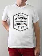 """Мужская футболка """"Мечты не работают пока не работаешь ты"""""""