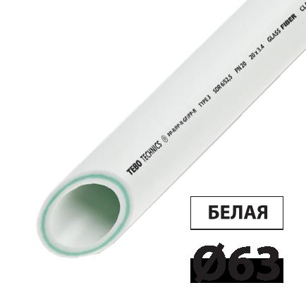 Труба PPR PN20 стекловолокно 63 TEBO белая 4/12 м