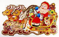 """Плакат с глиттером и флоком """"Дед Мороз на санях с оленями"""" 36 см."""