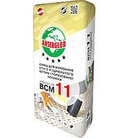 Клей для газоблока Ансерглоб ВСМ 11  (25 кг)