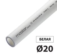 Труба композит 20 PPR-AL-PPR TEBO белая 4/80 м