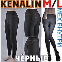 Лосины - леггинсы под джинсы  внутри мех KENALIN чёрные 2 кармана сзади M/L размер ЛЖЗ-12118