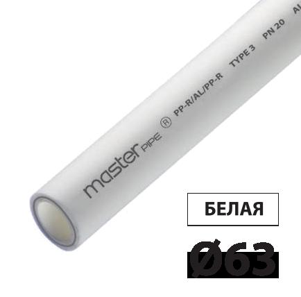 Труба композит 63 PPR-AL-PPR TEBO белая 4/12 м