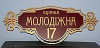Адресная табличка фигурная бронза + бургундия