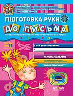 Підготовка руки до письма (від 5 років) Серiя Дивосвіт