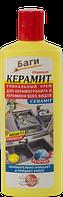 Крем для чистки керамогранита и мрамора Керамит Bagi (Израиль), 350мл