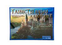Настольная игра Ариал Таинственный лабиринт