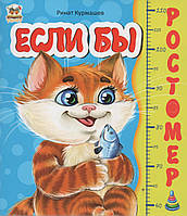 Если бы (Ростомер). Ринат Курмашев