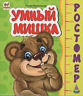 Умный мишка (Ростомер). Ринат Курмашев