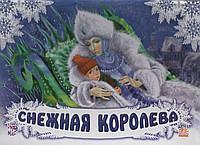 Снежная королева (Книжка-панорамка). По мотивам сказки Г. Х. Андерсена