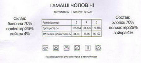 Гамаши мужские Мисюренко Cotton 350 Den 5-6 размер, рост 176-188, фото 2