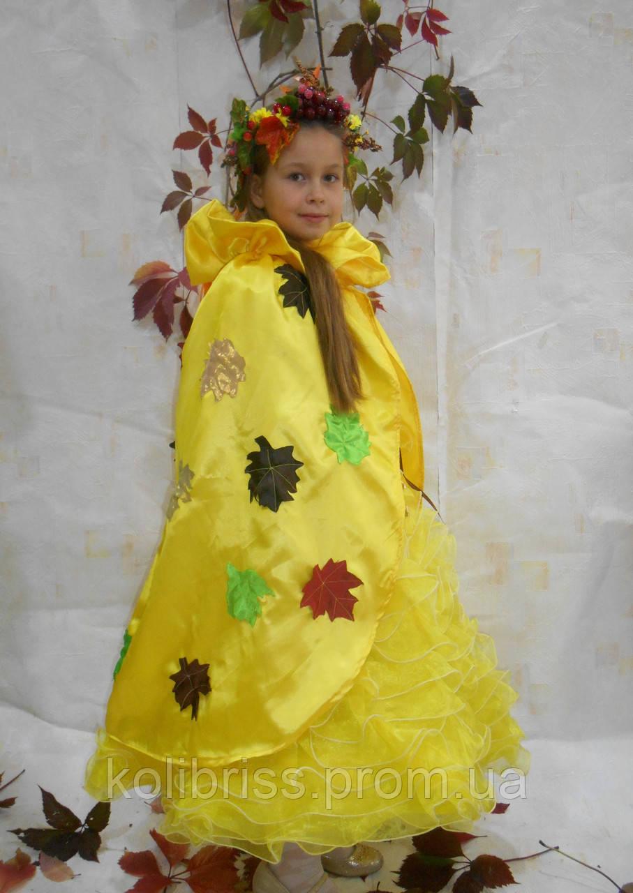 Костюм Королева Осень , осень, золотая осень, костюм листочек  прокат Киев