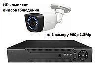 HD комплект видеонаблюдения на 1 камеру 960р 1.3Mp