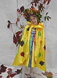 Костюм Королева Осень , осень, золотая осень, костюм листочек  прокат Киев, фото 4