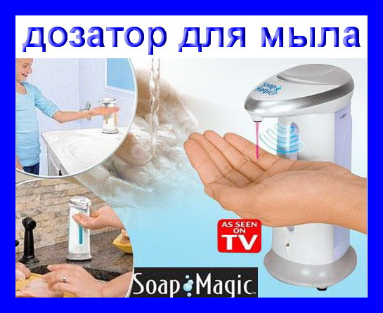 """Сенсорный дозатор для мыла Soap Magic!Опт - Магазин """"BINZA"""" в Броварах"""