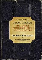 Акунин Б. Голоса времени (библиотека проекта Бориса Акунина ИРГ), Киев
