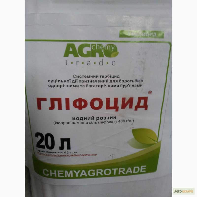 Глифоцид (аналог Раундап) гербицид