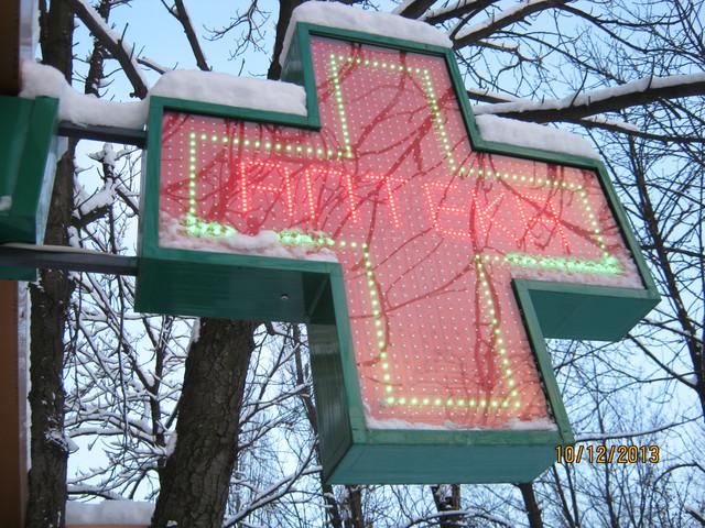 Светодиодный аптечный крест красно-зеленый с надписью аптека.